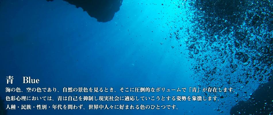 青 Blue