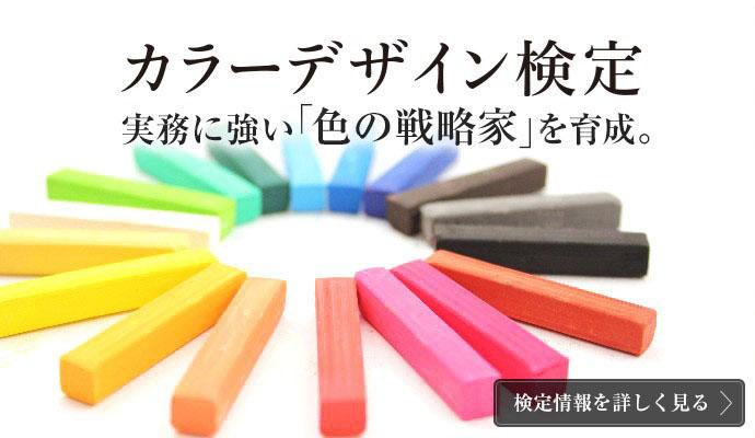 カラーデザイン検定
