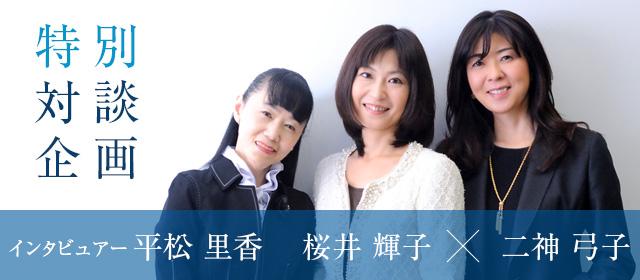 平松氏、桜井氏、二神氏
