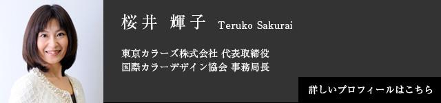 桜井輝子プロフィール