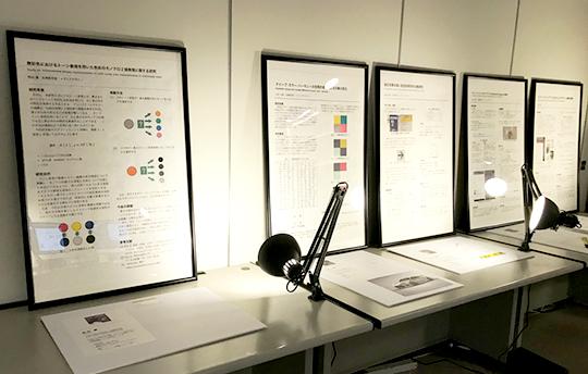 メディアデザイン展